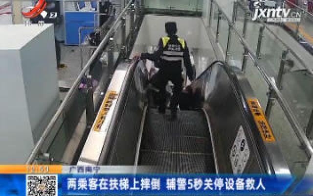 广西南宁:两乘客在扶梯上摔倒 辅警5秒关停设备救人