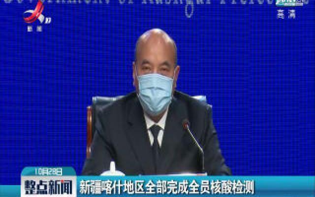 新疆喀什地区全部完成全员核酸检测