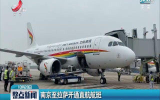 南京至拉萨开通直航航班