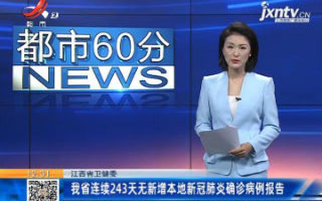 江西省卫健委:我省已连续243天无新增本地确诊病例报告