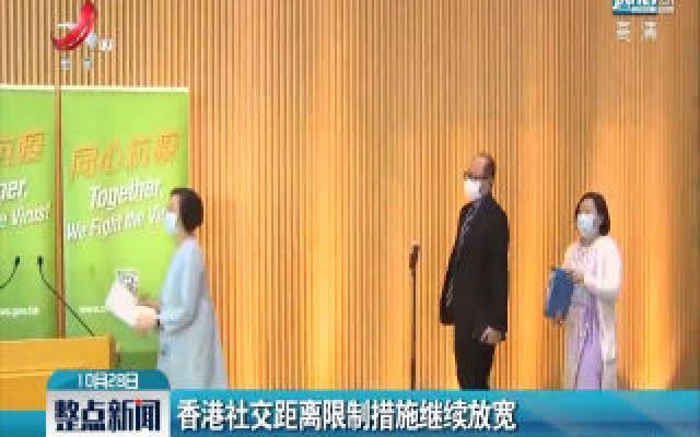 香港社交距离限制措施继续放宽