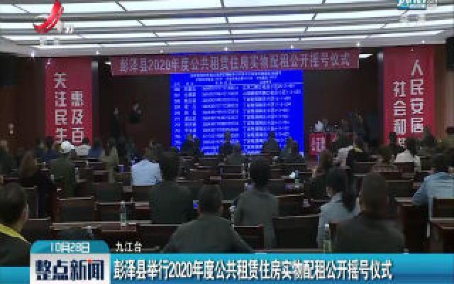 彭泽县举行2020年度公共租赁住房实物配租公开摇号仪式