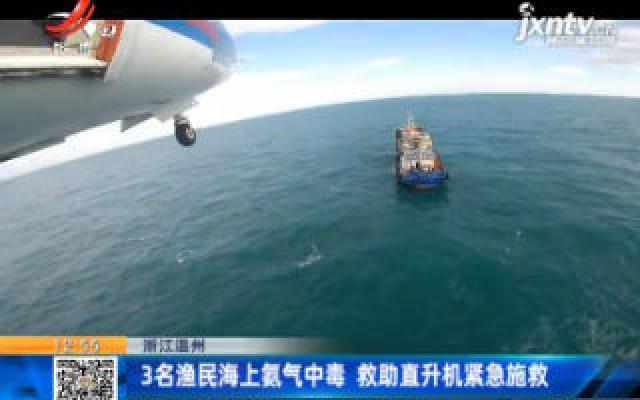 浙江温州:3名渔民海上氨气中毒 救助直升机紧急施救