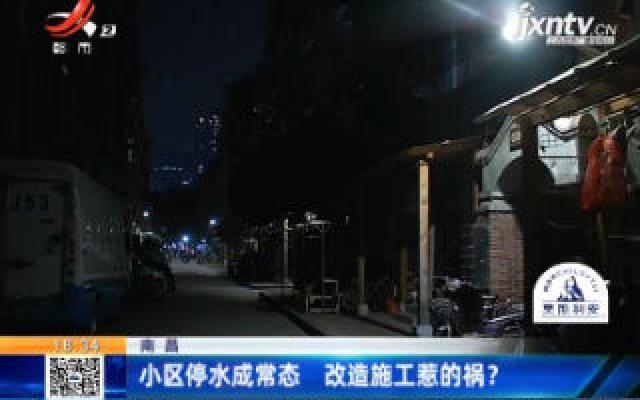 南昌:小区停水成常态 改造施工惹的祸?