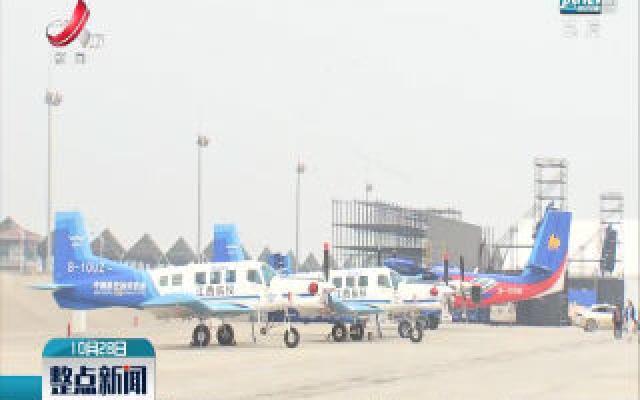 南昌飞行大会:飞行表演队和参展飞机陆续抵达瑶湖机场