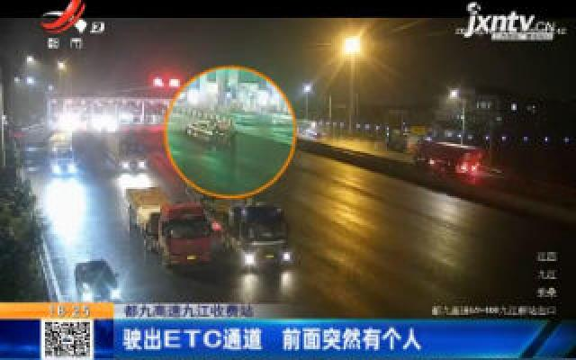 都九高速九江收费站:驶出ETC通道 前面突然有个人