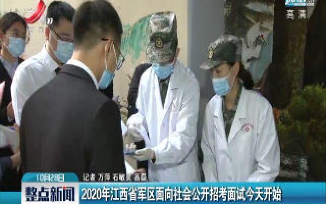 2020年江西省军区面向社会公开招考面试10月28日开始