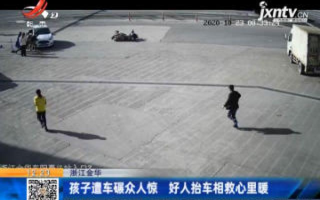 浙江金华:孩子遭车碾众人惊 好人抬车相救心里暖