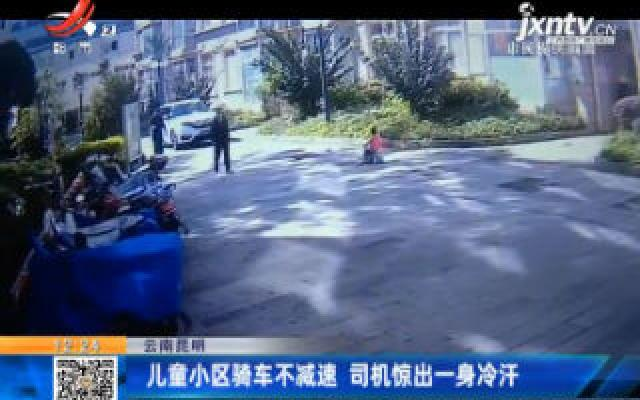 云南昆明:儿童小区骑车不减速 司机惊出一身冷汗