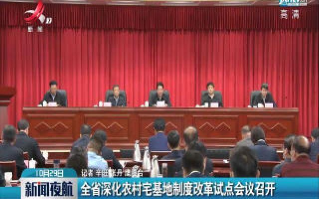 江西省深化农村宅基地制度改革试点会议召开