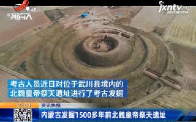 内蒙古发掘1500多年前北魏皇帝祭天遗址