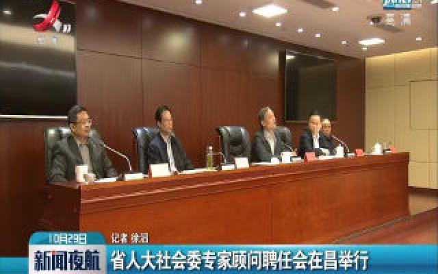 江西省人大社会委专家顾问聘任会在昌举行