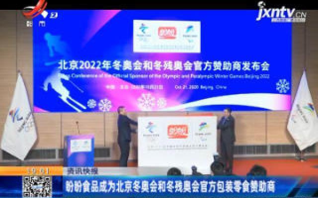 盼盼食品成为北京冬奥会和冬残奥会官方包装零食赞助商