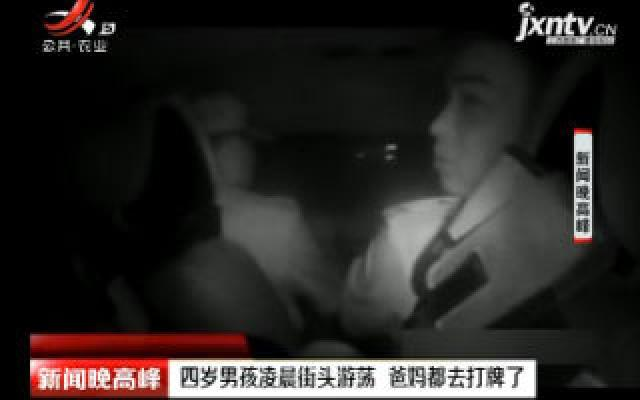 温州:四岁男孩凌晨街头游荡 爸妈都去打牌了