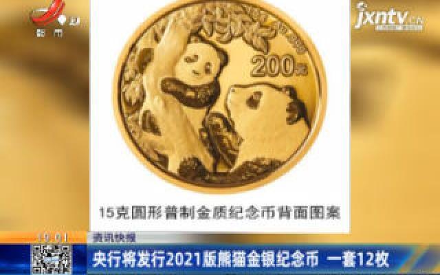 央行将发行2021版熊猫金银纪念币 一套12枚