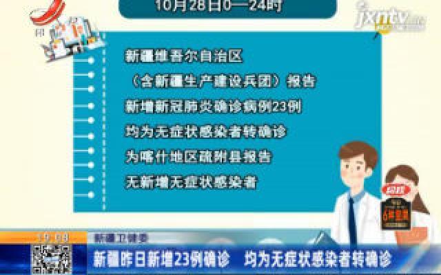 新疆卫健委:新疆10月28日新增23例确诊 均为无症状感染者转确诊
