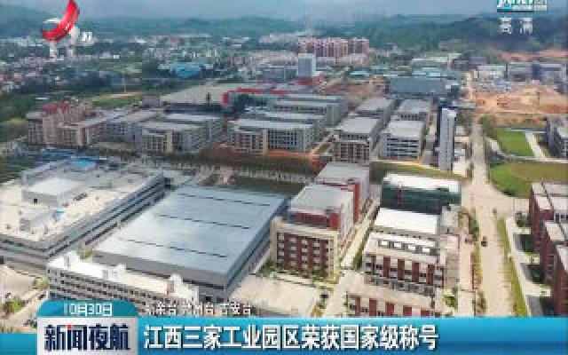 江西三家工业园区荣获国家级称号