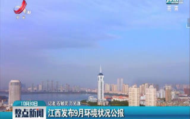 江西发布9月环境状况公报