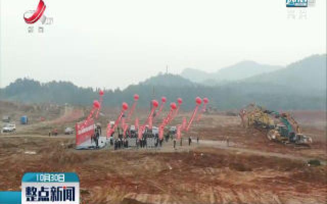 中国(南昌)中医药科创城重大项目开工建设