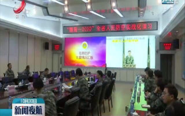 """江西省开展""""赣盾-2020"""" 人民防空实战化演习"""