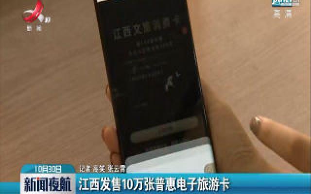 江西发售10万张普惠电子旅游卡