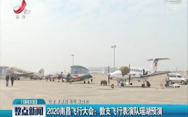 2020南昌飞行大会:数支飞行表演队瑶湖预演