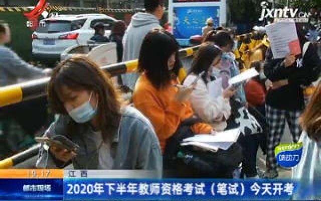 江西:2020年下半年教师资格考试(笔试)10月31日开考