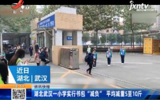 """湖北武汉一小学实行书包""""减负"""" 平均减重5至10斤"""