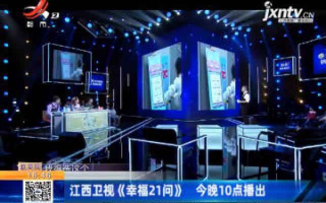 江西卫视《幸福21问》 11月1日晚10点播出