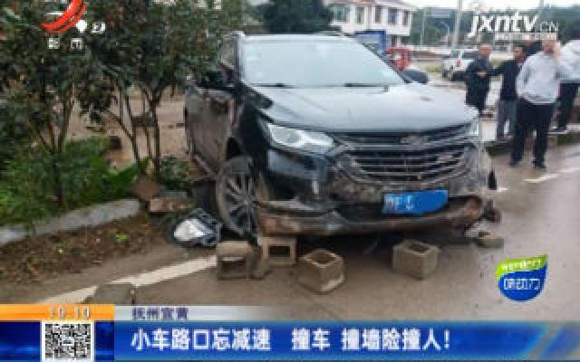 抚州宜黄:小车路口忘减速 撞车 撞墙险撞人!