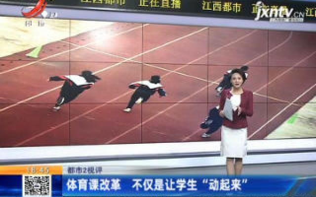 """【都市2视评】体育课改革 不仅是让学生""""动起来"""""""