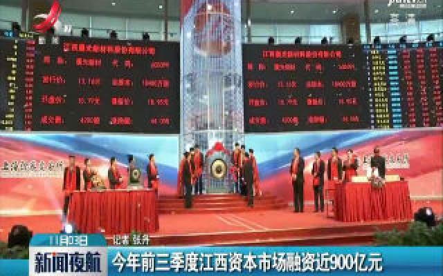 2020年前三季度江西资本市场融资近900亿元