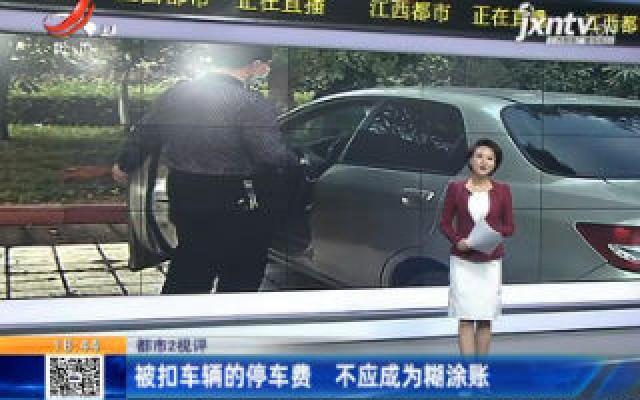 【都市2视评】被扣车辆的停车费 不应成为糊涂账