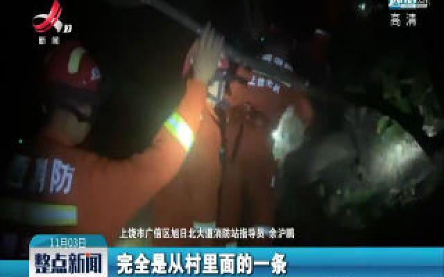 上饶:驴友探险摔下悬崖 消防成功救援