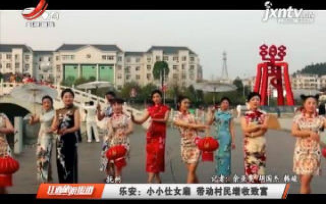 抚州乐安:小小仕女扇 带动村民增收致富