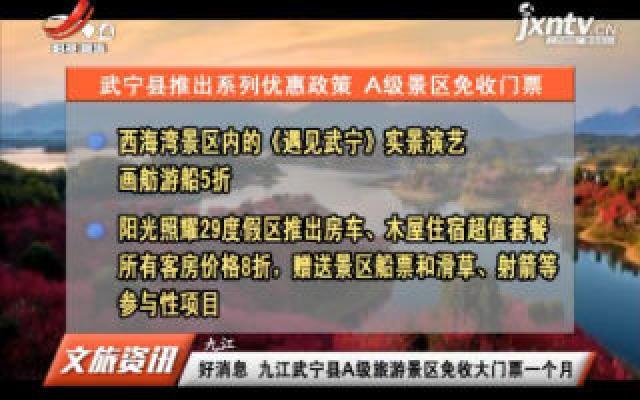 好消息 九江武宁县A级旅游景区免收大门票一个月