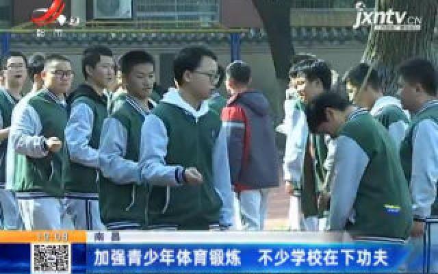 南昌:加强青少年体育锻炼 不少学校在下功夫