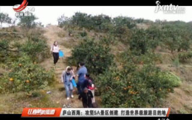 九江庐山西海:攻坚5A景区创建 打造世界级旅游目的地