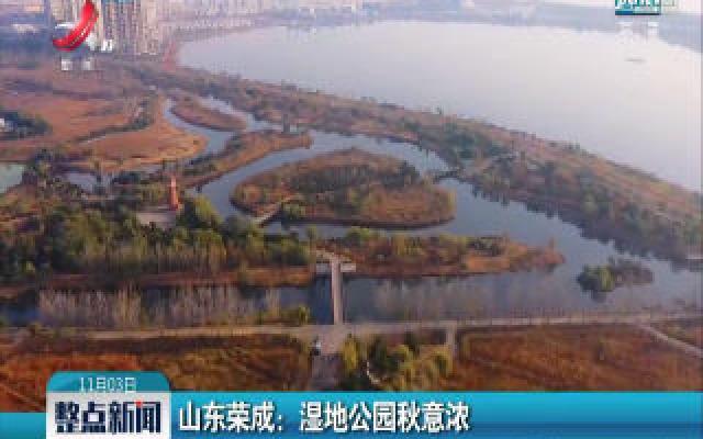 山东荣成:湿地公园秋意浓