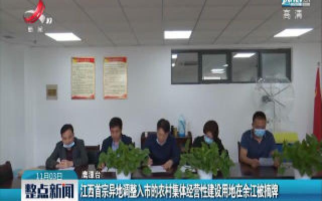 江西首宗异地调整入市的农村集体经营性建设用地在余江被摘牌