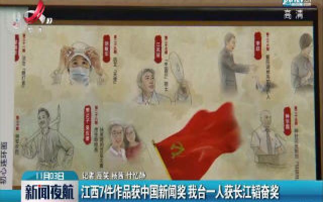 江西7件作品获中国新闻奖 我台一人获长江韬奋奖