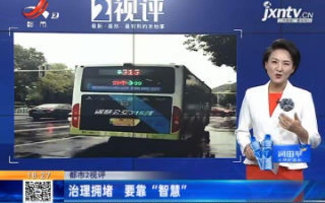 """【都市2视评】治理拥堵 要靠""""智慧"""""""