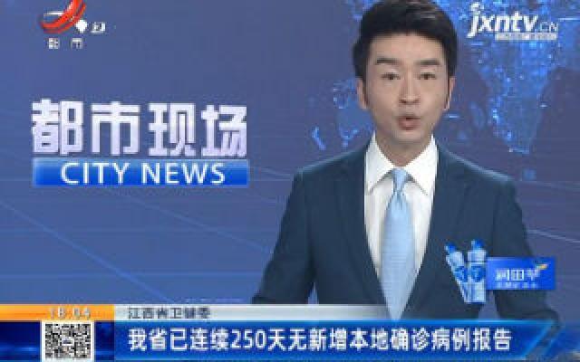 江西省卫健委:我省已连续250天无新增本地确诊病例报告