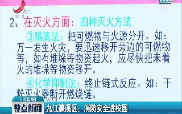 九江濂溪区:消防安全进校园