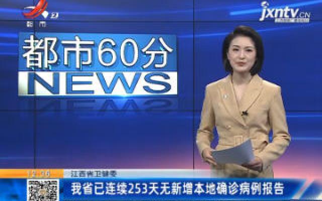 江西省卫健委:我省已连续253天无新增本地确诊病例报告