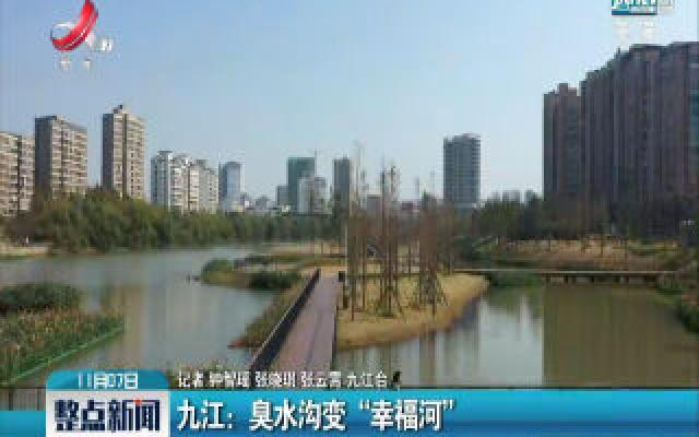 """九江:臭水沟变""""幸福河"""""""
