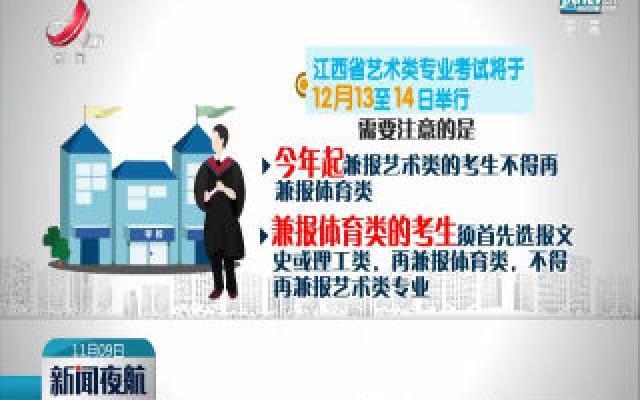 江西2021年高招艺术类专业考试12月举行