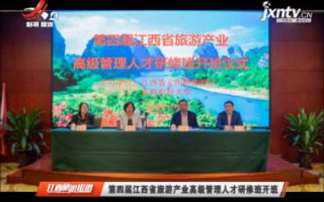 第四届江西省旅游产业高级管理人才研修班开班