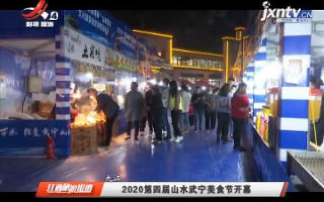 九江:2020第四届山水武宁美食节开幕