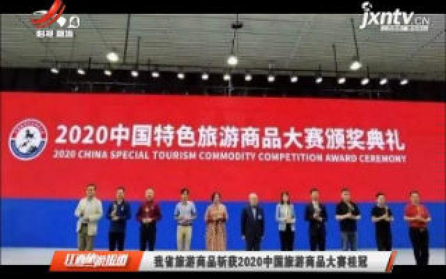 江西省旅游商品斩获2020中国旅游商品大赛桂冠